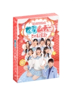 �Ă�Ƃ���Chu�I�̐��E�����`���[�ɂ����܂��錾�I(DVD BOX)�y���Y����z4���g�i�{�҃f�B�X�N3���{���TDVD1���j