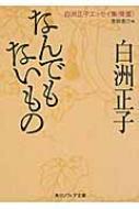 """なんでもないもの 白洲正子エッセイ集""""骨董"""" 角川ソフィア文庫"""