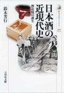 日本酒の近現代史 酒造地の誕生 歴史文化ライブラリー