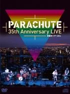 Parachute 35th Anniversary Live 〜栄養有ツアー2014