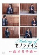 Maiking of セブンデイズ MONDAY→THURSDAY〜恋する予感〜