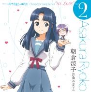 "TVアニメ『長門有希ちゃんの消失』CHARACTER SONG SERIES ""In Love"" case.2 ASAKURA RYOKO"