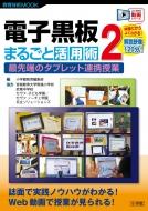 電子黒板まるごと活用術2 最先端のタブレット連携授業 教育技術ムック