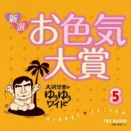 大沢悠里のゆうゆうワイド 新選 お色気大賞 5