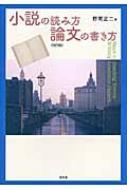 小説の読み方 / 論文の書き方 改訂版