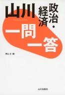 山川 一問一答政治・経済