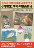 小学校低学年の絵画指導 生活の中の感動を色彩豊かに表現できる