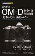 吉住志穂/オリンパスom-d E-m5 Mark 2 基本 & 応用撮影ガイド 今すぐ使えるかんたんmini