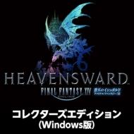PC Soft/Final Fantasy Xiv: 蒼天のイシュガルド コレクターズエディション