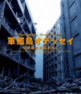 軍艦島オデッセイ Blu-ray