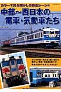 カラーで見る懐かしき鉄道シーン 4 中部-西日本の電車・気動車たち