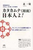 """特殊固有なその心、その魂、その精神 カタカムナ""""源流""""日本人よ! 今こそこの""""大霊脈本流""""の中に世界を戻すのだ—"""