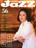JAZZ JAPAN (ジャズジャパン)vol.56 2015年 5月号