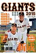 Giants 2015 読売スペシャル