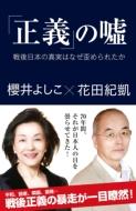 「正義」の嘘 戦後日本の真実はなぜ歪められたか 産経セレクト