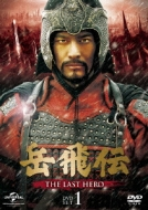 岳飛伝-THE LAST HERO-DVD-SET1