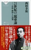 21世紀の「脱亜論」 中国・韓国との訣別 祥伝社新書