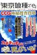 東京喰種トーキョーグール: Re Ccg極秘捜査資料 ハッピーライフシリーズ Cmsムック