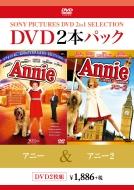 アニー/アニー2