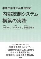 内部統制システム構築の実務 平成26年改正会社法対応