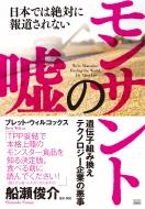モンサントの嘘 日本では絶対に報道されない遺伝子組み換えテクノロジー企業の悪事