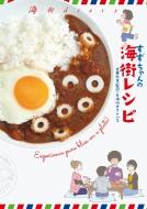 海街diaryすずちゃんの海街レシピ Flowersコミックスフラワーズ