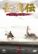 岳飛伝-THE LAST HERO-DVD-SET2