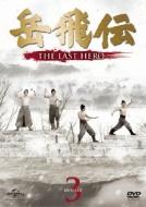 岳飛伝-THE LAST HERO-DVD-SET3