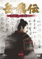 岳飛伝-THE LAST HERO-DVD-SET4