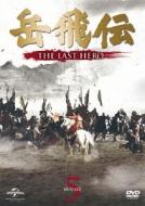 岳飛伝-THE LAST HERO-DVD-SET5