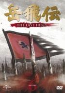 岳飛伝-THE LAST HERO-DVD-SET6