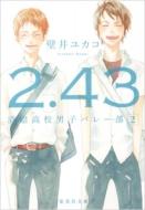 2.43 清陰高校男子バレー部 2 集英社文庫