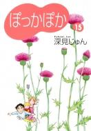 ぽっかぽか 15 You漫画文庫
