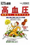 HMV&BOOKS online河野雄平/高血圧 無理なく、自分で下げる 別冊nhkきょうの健康