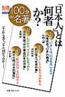 「日本人」とは何者か? 別冊nhk100分de名著 教養・文化シリーズ