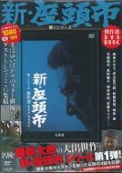 新・座頭市 第1シリーズ 傑作選DVD BOOK 宝島社DVD BOOKシリーズ