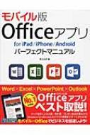 モバイル版Officeアプリ for iPad/iPhone/Android パーフェクトマニュアル