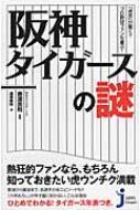 「虎吉」が驚く?プロ野球ファンも喜ぶ!阪神タイガースの謎 じっぴコンパクト新書