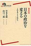 徹底討論 日本の政治を変える これまでとこれから 岩波現代全書