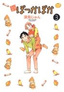 新ぽっかぽか 3 愛蔵版コミックス