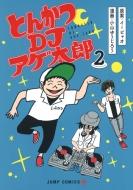 とんかつDJアゲ太郎 2 ジャンプコミックス