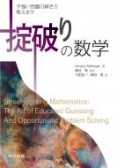 掟破りの数学 手強い問題の解き方教えます