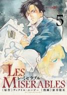 Les Miserables 5 ゲッサン少年サンデーコミックス