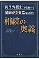 闘う弁護士が伝授する家族が幸せになるための相続の奥義Jihyo Books