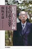 昭和天皇実録 その表と裏 1 太平洋戦争の時代