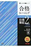 合格トレーニング 日商簿記2級工業簿記 Ver.8.0 よくわかる簿記シリーズ