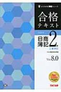 合格テキスト 日商簿記2級工業簿記 Ver.8.0 よくわかる簿記シリーズ
