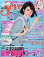 SEVENTEEN編集部/Seventeen (セブンティーン) 2015年 5月号
