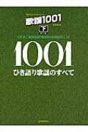 ひき語り歌謡のすべて 歌謡1001 下 第10版