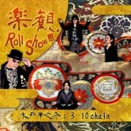 楽観 Roll Show!!!